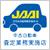 日本自動車査定協会会員